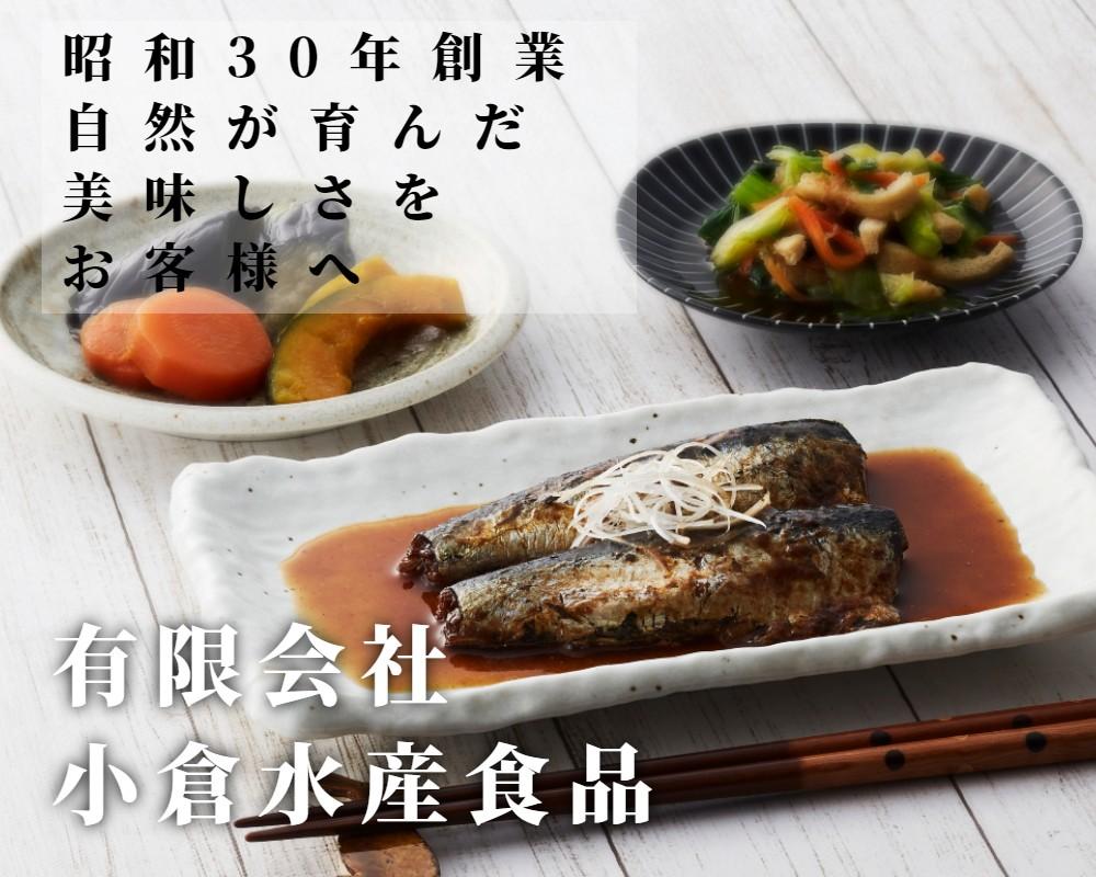 有限会社 小倉水産食品