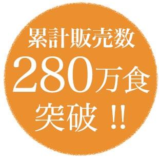 累計販売数280万食突破 !!