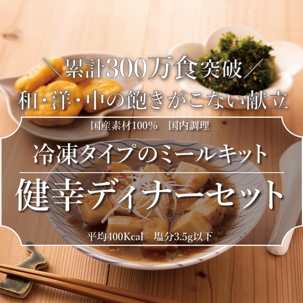 冷凍タイプのミールキット健幸ディナー イメージ