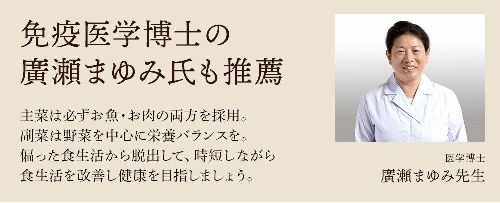 免疫医学博士廣瀬まゆみ氏も推薦