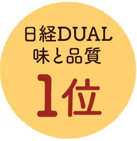 日経DUAL味と品質1位