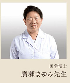 医学博士 廣瀬まゆみ先生